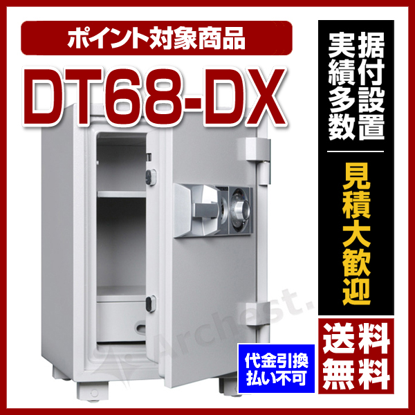 【送料無料】ダイヤセーフ [DT68-DX]-大型耐火金庫 ダイヤル式(家庭用)家庭用/金庫/耐火