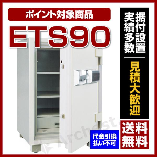 【特典付き】【送料無料】ダイヤセーフ [ETS90]-耐火金庫 プッシュタイプ(業務用)