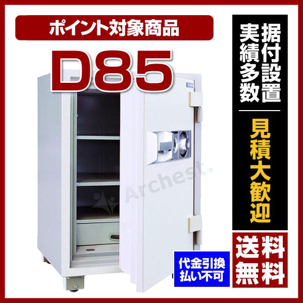 【特典付き】【送料無料】ダイヤセーフ [D85]-耐火金庫 ダイヤルタイプ(業務用)