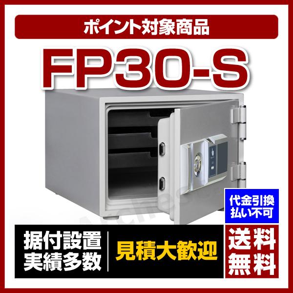 【送料無料】耐火金庫 指紋式 - ダイヤセーフ FP30-S