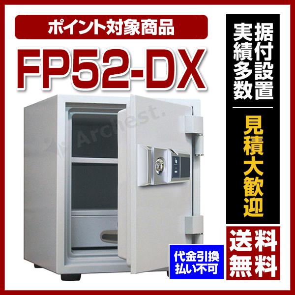 【送料無料】耐火金庫 指紋式 FP52-DX - ダイヤセーフ FP52-DX
