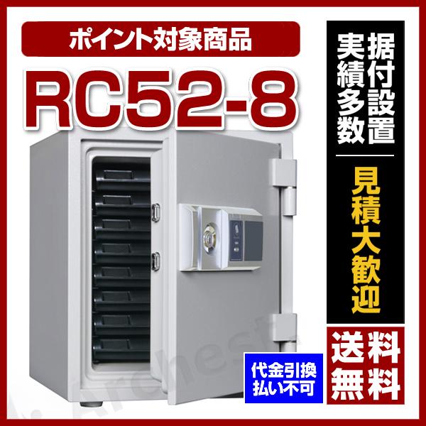 【特典付き】【送料無料】耐火金庫 カード式 RC52-8 - ダイヤセーフ
