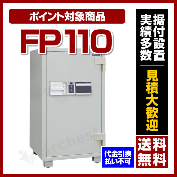 【送料無料】業務用耐火金庫 JIS規格指紋式 FP110 - ダイヤセーフ 父の日