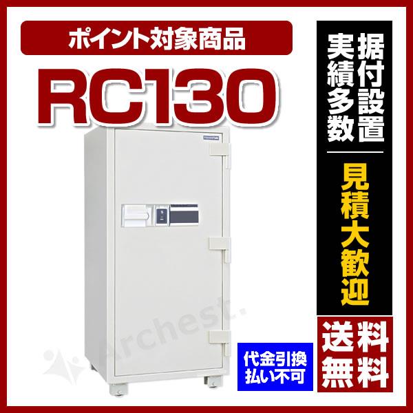 【送料無料】業務用耐火金庫 JIS規格カード式 RC130 - ダイヤセーフ 父の日