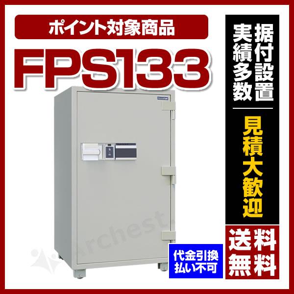 【送料無料】業務用耐火金庫 SP規格指紋式 FPS133 - ダイヤセーフ 父の日