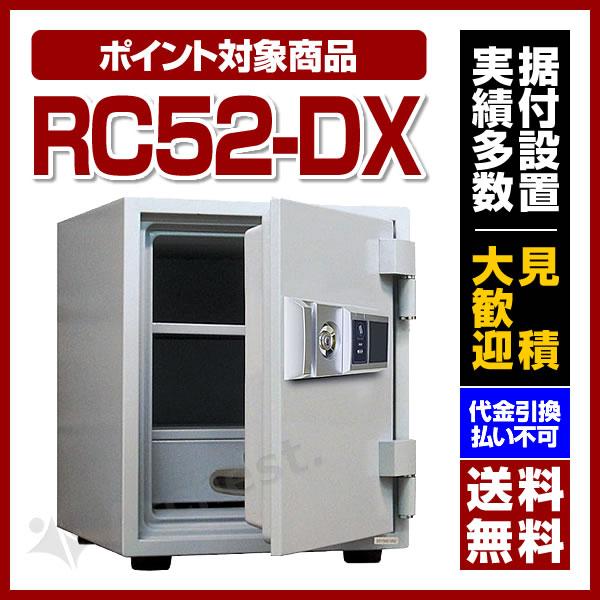 【送料無料】耐火金庫 カード式 [RC52-DX] - ダイヤセーフ