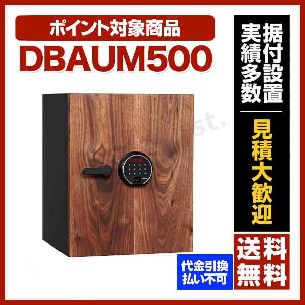 【送料無料】プレミアムセーフ DBAUM 天然ウォールナット材プレミアム金庫[DBAUM500]- ディプロマット