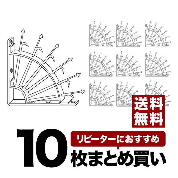 【送料無料】エイト[H1300]-扇型忍び返し(隅用) 10枚セット