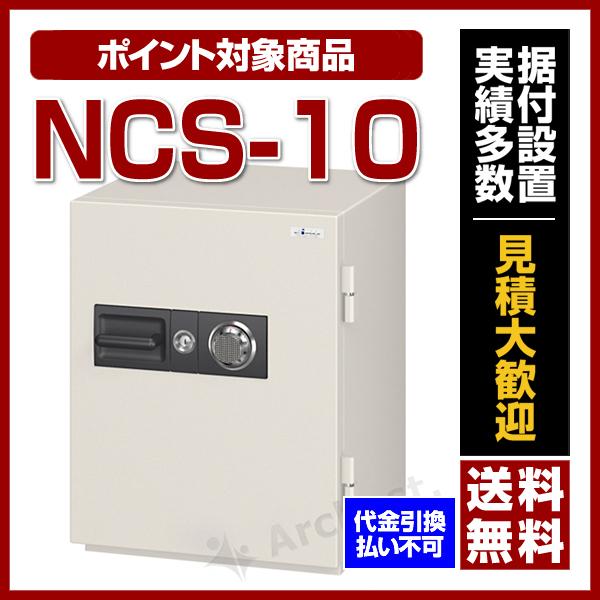【特典付き】【送料無料】エーコー [NCS-10]-耐火金庫 100万変換ダイヤル式(オフィス用)