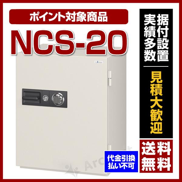 【送料無料】エーコー [NCS-20]-耐火金庫 100万変換ダイヤル式(オフィス用)