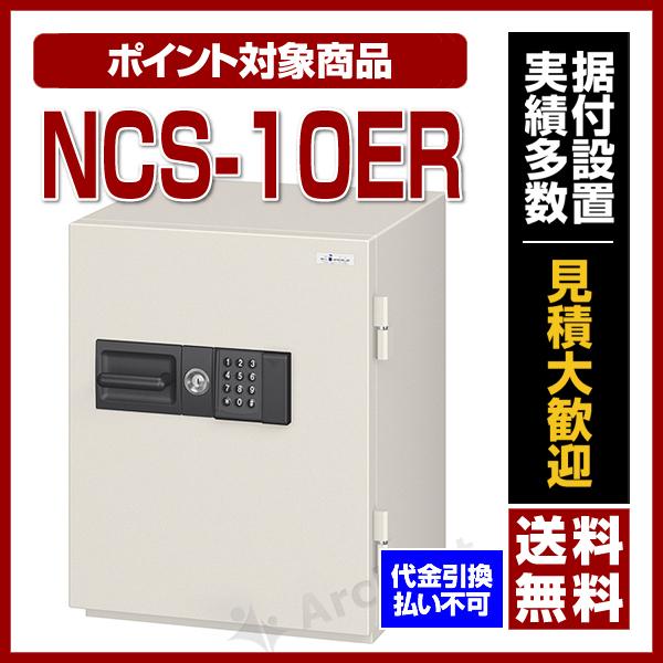 【送料無料】エーコー [NCS-10ER]-耐火金庫 履歴テンキー式(オフィス用)