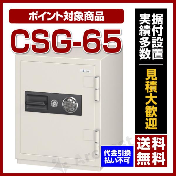 【送料無料】エーコー[CSG-65]-耐火金庫 100万変換ダイヤル式(オフィス用)