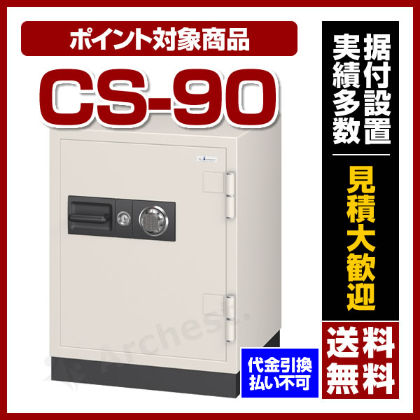 【送料無料】エーコー[CS-90]-耐火金庫 100万変換ダイヤル式(業務用)