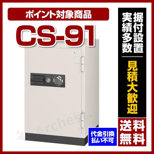 【送料無料】エーコー[CS-91]-耐火金庫 100万変換ダイヤル式(業務用)