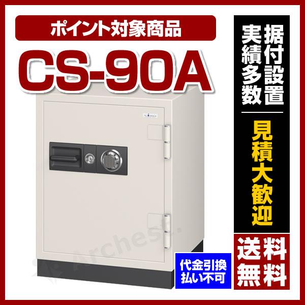 【送料無料】エーコー[CS-90A]-耐火金庫 100万変換ダイヤル式・アラーム付(業務用)