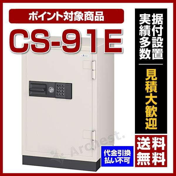 【送料無料】エーコー[CS-91E]-耐火金庫 テンキー式・履歴保存テンキー式(業務用)