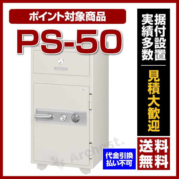 【送料無料】エーコー[PS-50]-小型投入式耐火金庫 ダイヤル式(業務用)