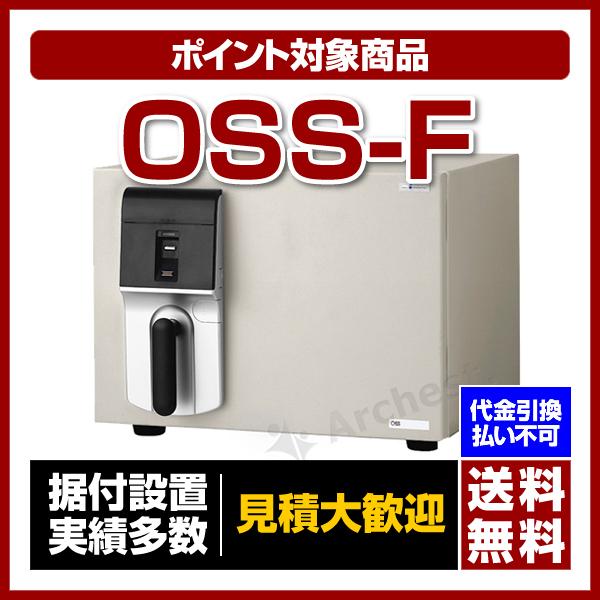 【送料無料】エーコー[OSS-F]-家庭用耐火金庫 MEISTER(マイスター)指紋照合式