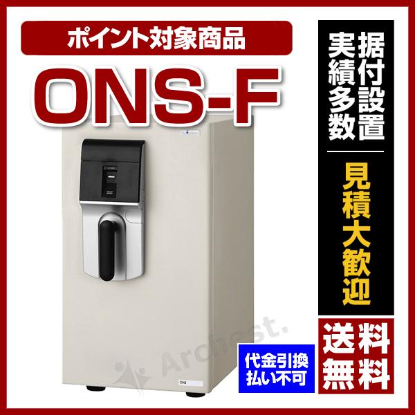【送料無料】エーコー[ONS-F]-耐火金庫 MEISTER(マイスター)指紋照合式