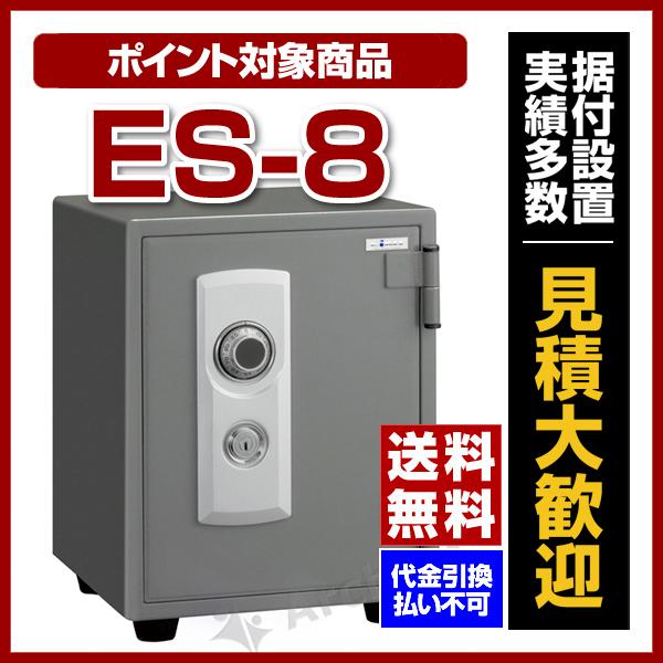 【送料無料】エーコー[ES-8]-小型耐火金庫 スタンダード ダイヤル式・シリンダー式