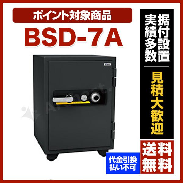 【送料無料】エーコー[BSD-7A]-耐火金庫 スタンダード ダイヤル式・シリンダー式・アラーム付
