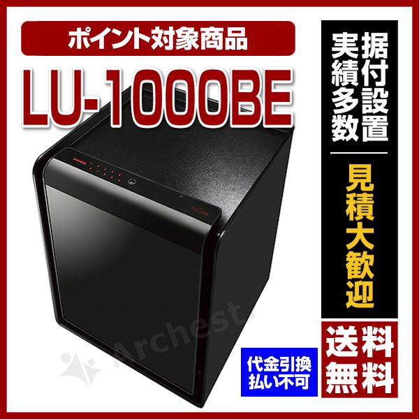 【送料無料】エーコー ルッセル(LUCELL) モダンデザイン耐火金庫 [LU-1000BE] #デザイン重視