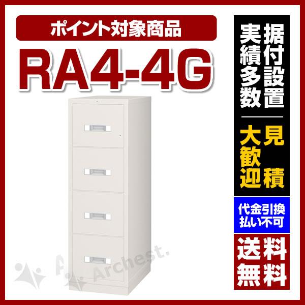 【送料無料】エーコー[RA4-4G]-耐火ファイリングキャビネット オールロック式