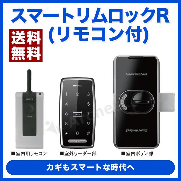 【送料無料】簡単操作、カードや携帯電話による開錠/スマートリムロックR(リモコン付)[SRLC-R]-イナホ/ドア カギ 鍵 電気錠 カード #電気錠_unt