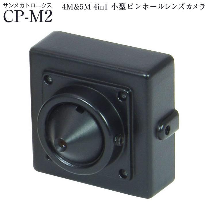ITS 4in1 5MP CMOS小型ピンホールレンズカメラ