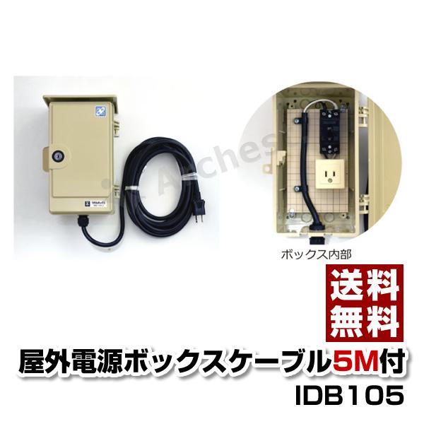 【送料無料】屋外電源ボックスケーブル5M付 [IDB105] - ITS