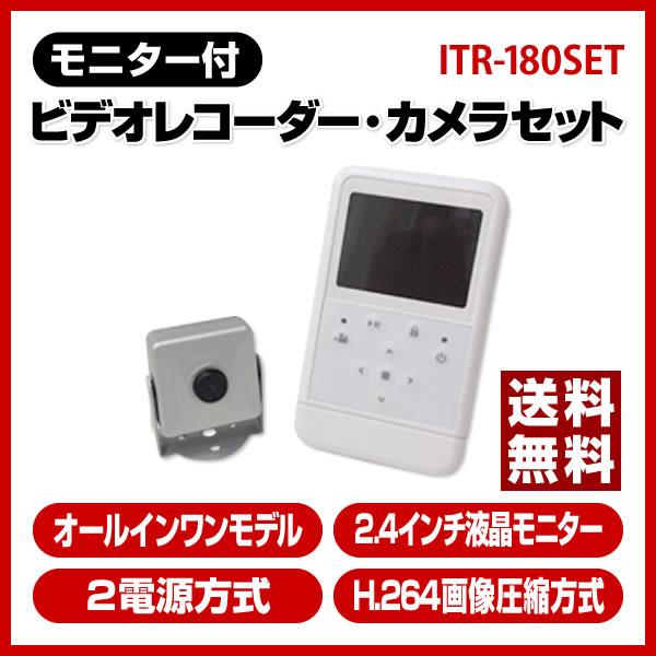 【送料無料】モニター付ビデオレコーダー・カメラセット [ITR-180SET] - ITS(アイ・ティー・エス)