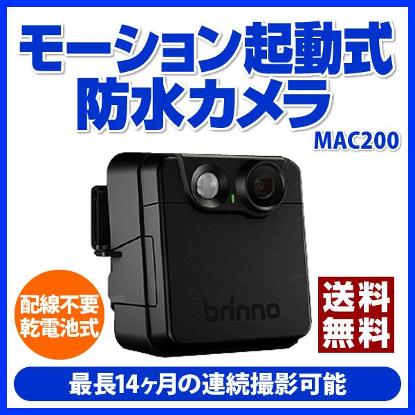 【送料無料】モーション起動式防水カメラ [MAC200] - I.T.S(アイ・ティー・エス)