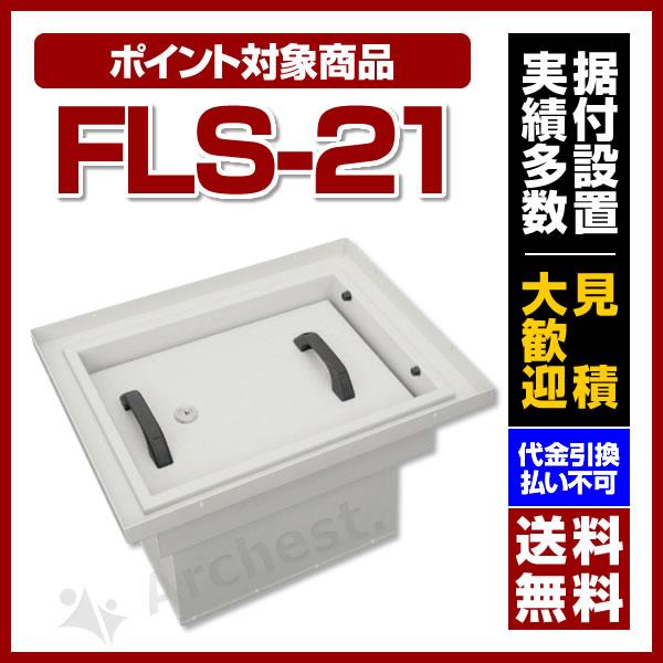 【送料無料】キング工業[FLS-21]-床下金庫 リバーシブル錠 父の日