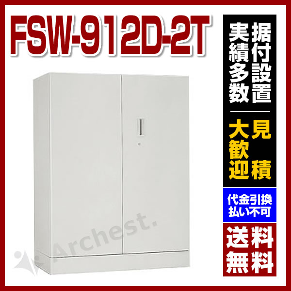 【送料無料】キング工業[FSW-912D-2T]-壁面ユニット(壁金庫) 耐火金庫 FSWシリーズなら防犯・防災グッズ通販所 父の日