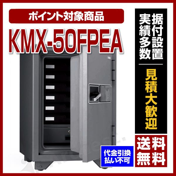 【送料無料】キング工業[KMX-50FPEA]-指紋認証耐火金庫 指紋錠・テンキー錠・アラーム付