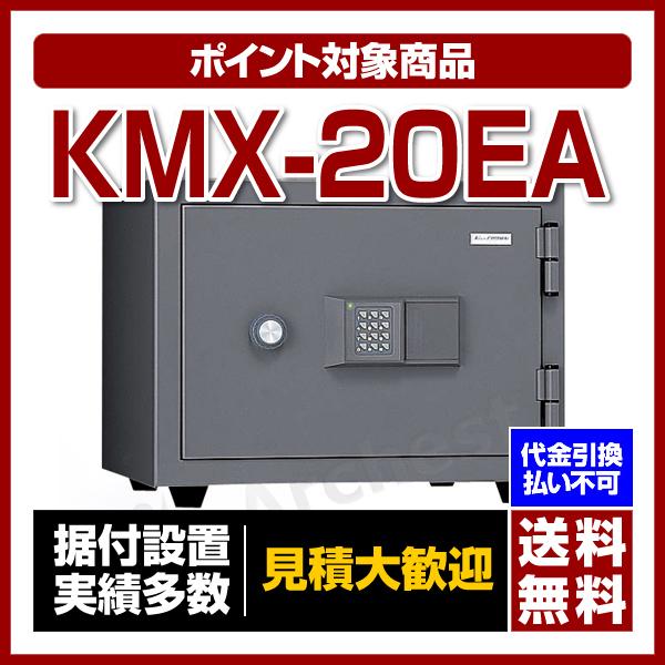 【送料無料】キング工業[KMX-20EA]-耐火金庫 テンキー式・アラーム付