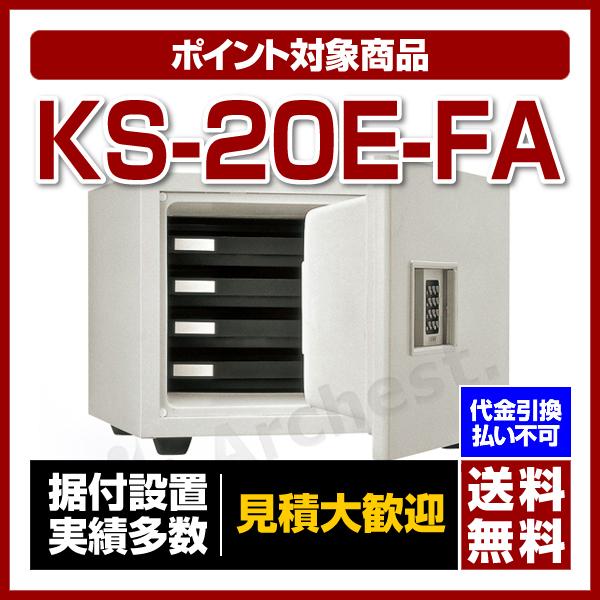 【送料無料】キング工業[KS-20E-FA]-耐火金庫 テンキー式・アラーム付
