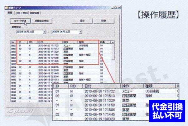 キング工業[RSF-20]-センサー組込型金庫 履歴閲覧ソフト 指紋認証式用
