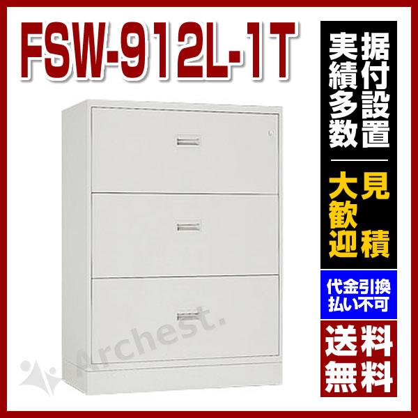 【送料無料】キング工業[FSW-912L-1T]-壁面ユニット(壁金庫) 耐火金庫 FSWシリーズなら防犯・防災グッズ通販所 父の日
