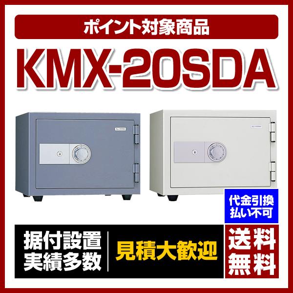 【送料無料】キング工業[KMX-20SDA]-キングスーパーダイヤル耐火金庫 ダイヤル錠・リバーシブル錠・アラーム付