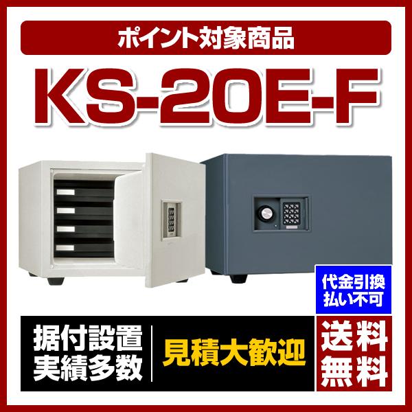 【送料無料】キング工業[KS-20E-F]-耐火金庫 テンキー式