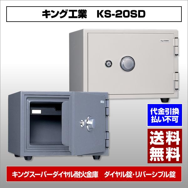 【送料無料】キング工業[KS-20SD]-キングスーパーダイヤル耐火金庫 ダイヤル錠・リバーシブル錠 父の日