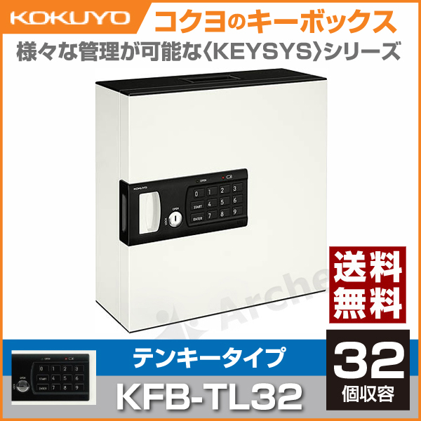 【送料無料】コクヨ(KOKUYO)[KFB-TL32]-テンキー式キーボックス(32本用)