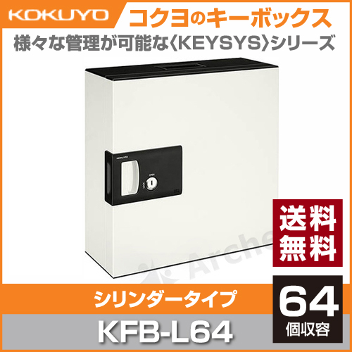 【送料無料】コクヨ(KOKUYO)[KFB-L64]-シリンダー式キーボックス(64本用)