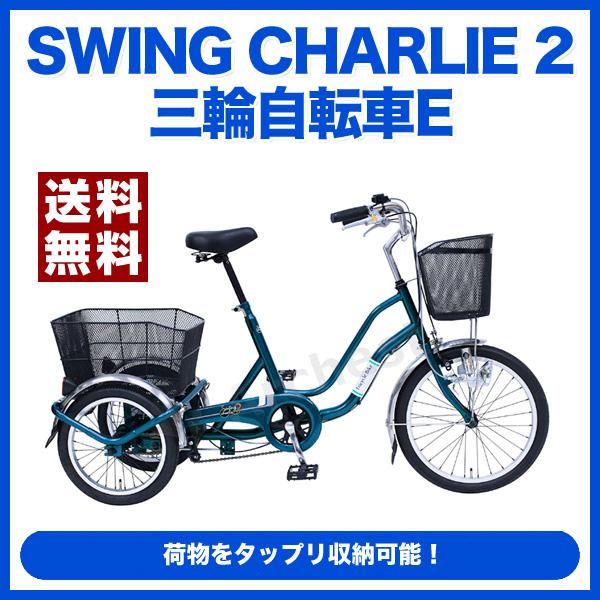 【代引不可】【送料無料】荷物をタップリ収納可能!SWING CHARLIE 2 三輪自転車E[MG-TRW20E]-ミムゴ/サイクリング