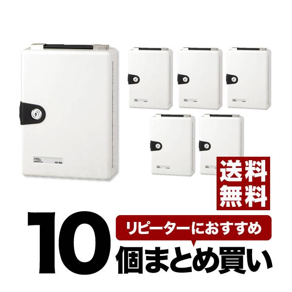 【送料無料】《 セット販売:10個 》キーボックス(20個収容) [NKB-E02] - ナカバヤシ