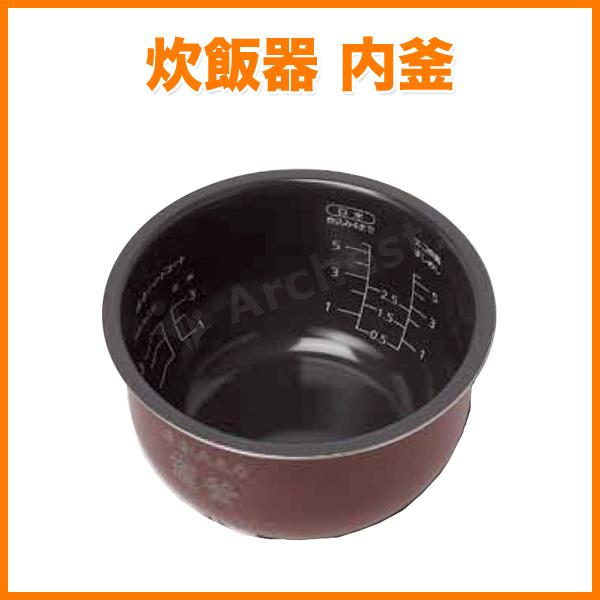 炊飯器 内釜[ARE50-D83]-Panasonic(パナソニック)/内かま 炊飯ジャー IHジャー炊飯器