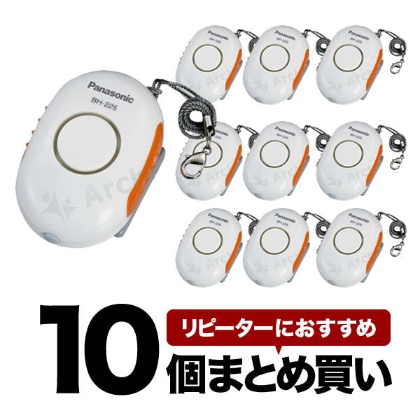《 セット販売:10個 》パナソニックの110番ブザー [BH-225P]