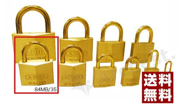《 セット販売:12個 》真鍮南京錠 84MBシリーズ [84MB 35] - アバス(ABUS)