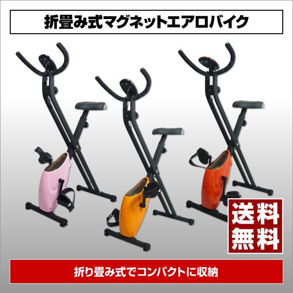 【送料無料】エアロバイク717 EB-717H/折り畳み式/エアロバイク/静音設計/エクササイズ/美容・健康/トレーニング